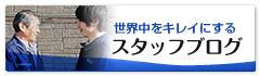 望月商事株式会社 スタッフブログ